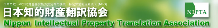 Nippon Intellectual Property Translation Association(NIPTA)